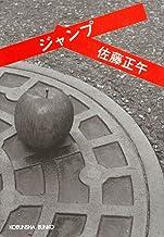 表紙: ジャンプ (光文社文庫) | 佐藤 正午