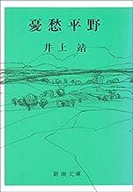 表紙: 憂愁平野(新潮文庫) | 井上 靖