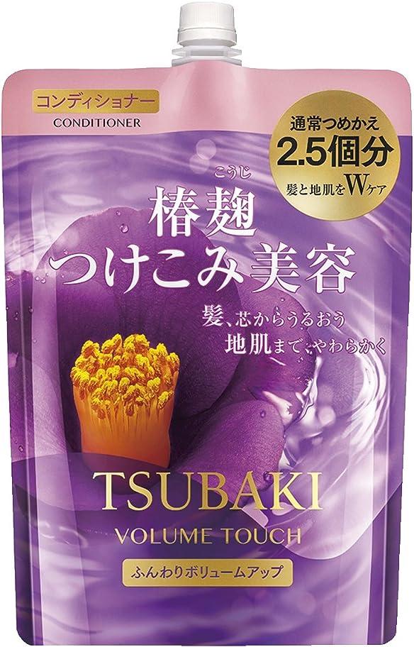 戦術ピースプレゼンテーションTSUBAKI ボリュームタッチ コンディショナー つめかえ用 大容量 950ml