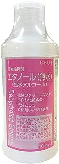 植物性発酵エタノール(無水)