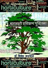 Bagwani Prashikshan Pustika (Hindi Edition)
