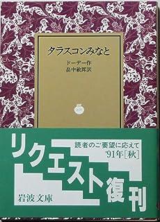 タラスコンみなと (岩波文庫)