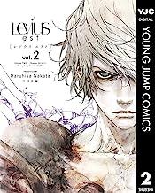 表紙: Levius/est[レビウス エスト] 2 (ヤングジャンプコミックスDIGITAL) | 中田春彌