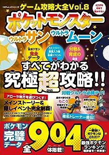 ゲーム攻略大全 Vol.8 (100%ムックシリーズ)