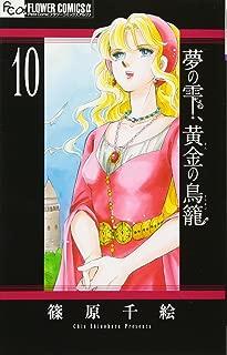 夢の雫、黄金の鳥籠 (10) (フラワーコミックスアルファ)