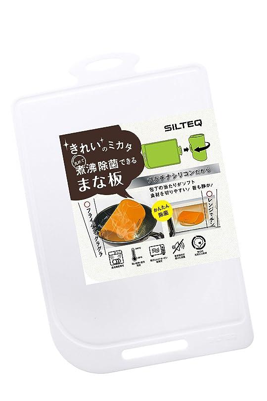 スナックポイント時々きれいのミカタ プラチナシリコーン製 丸めて煮沸除菌できるまな板 ホワイト