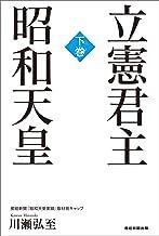 立憲君主 昭和天皇 (下巻)