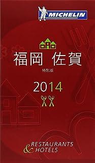 ミシュランガイド福岡・佐賀 2014―RESTAURANTS & HOTELS