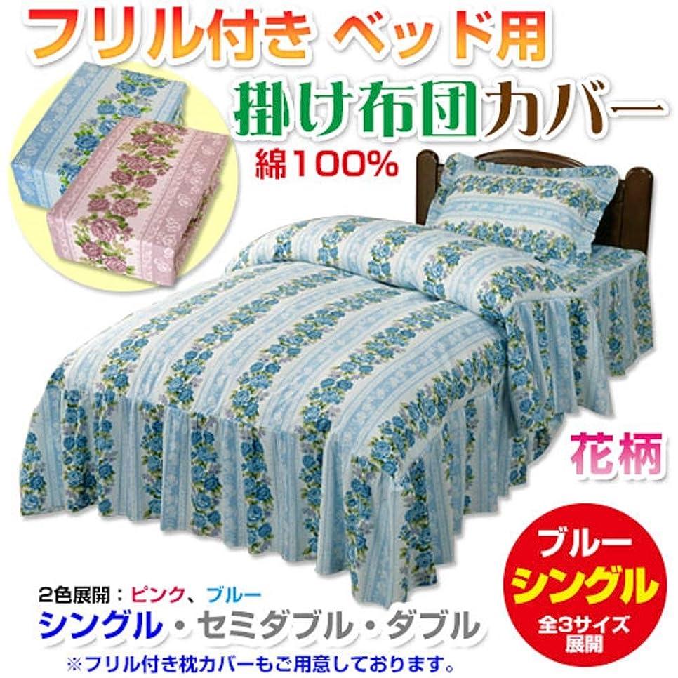 本体イベント年金受給者メーカー直販 花柄 フリル付きベッド用掛け布団カバー 綿100% フリル長さ35cm(各サイズ共通) シングル 150×210cm (ブルー)