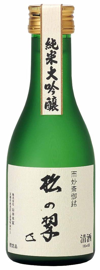 勇気手入れ誕生日山本本家 上撰 純米大吟醸「松の翠」 180ml [ 日本酒 ]