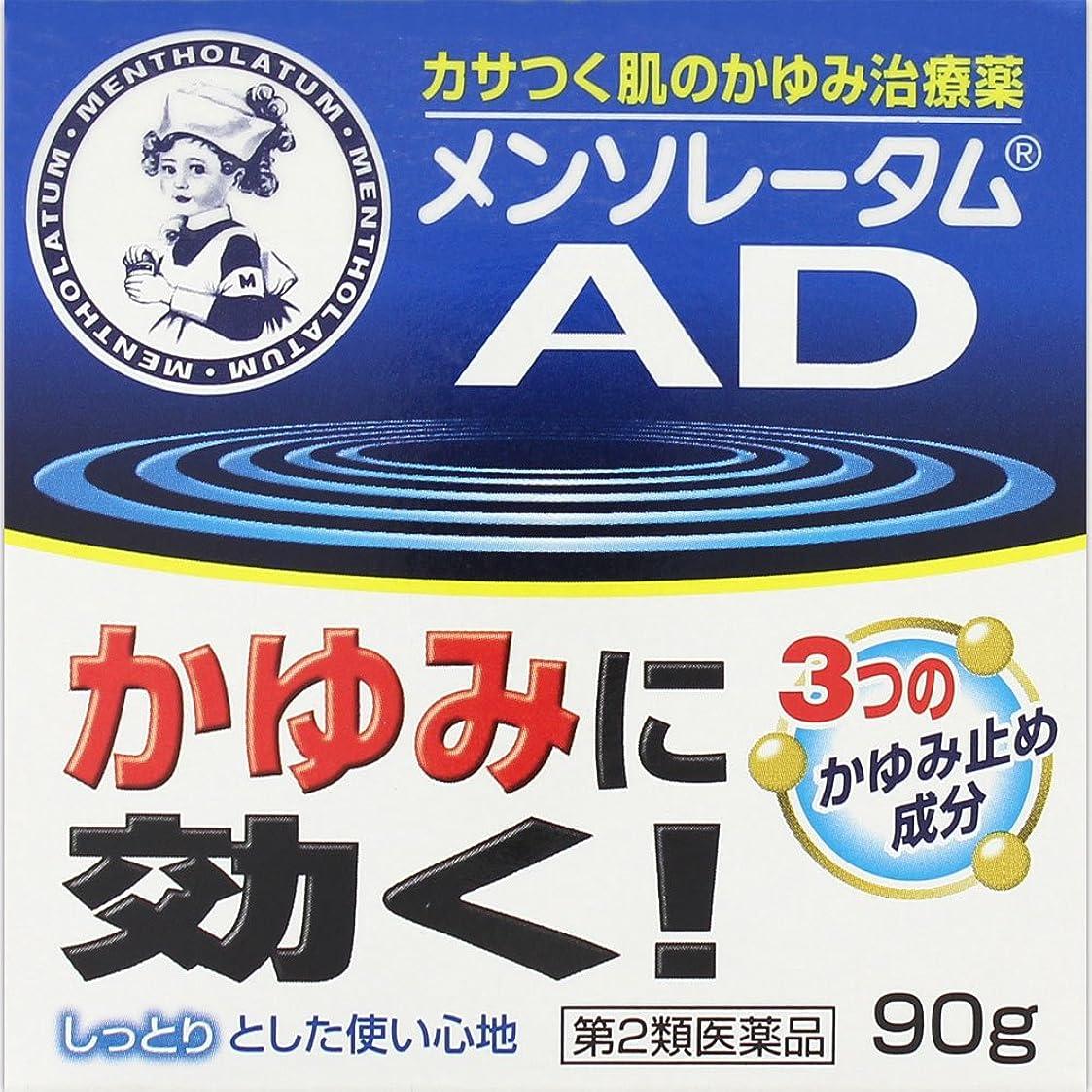 件名見ました置換【第2類医薬品】メンソレータムADクリームm 90g