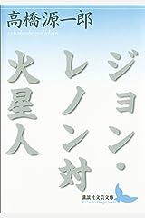 ジョン・レノン対火星人 (講談社文芸文庫) Kindle版