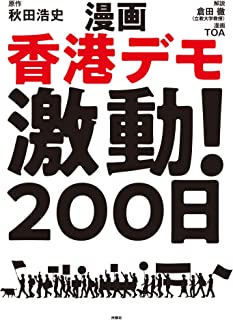 漫画 香港デモ激動!200日 (扶桑社BOOKS)