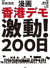 表紙: 漫画 香港デモ激動!200日 (扶桑社BOOKS)   秋田 浩史(原作)