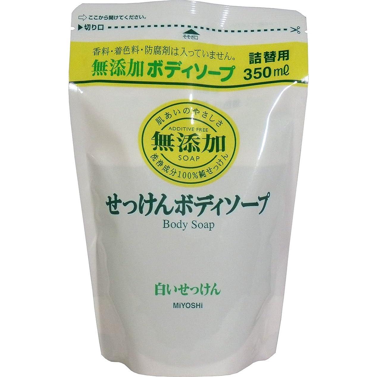 確率セメント後方ミヨシ石鹸 無添加 ボディソープ 白い石けん つめかえ用 350ml×20個セット(無添加石鹸)