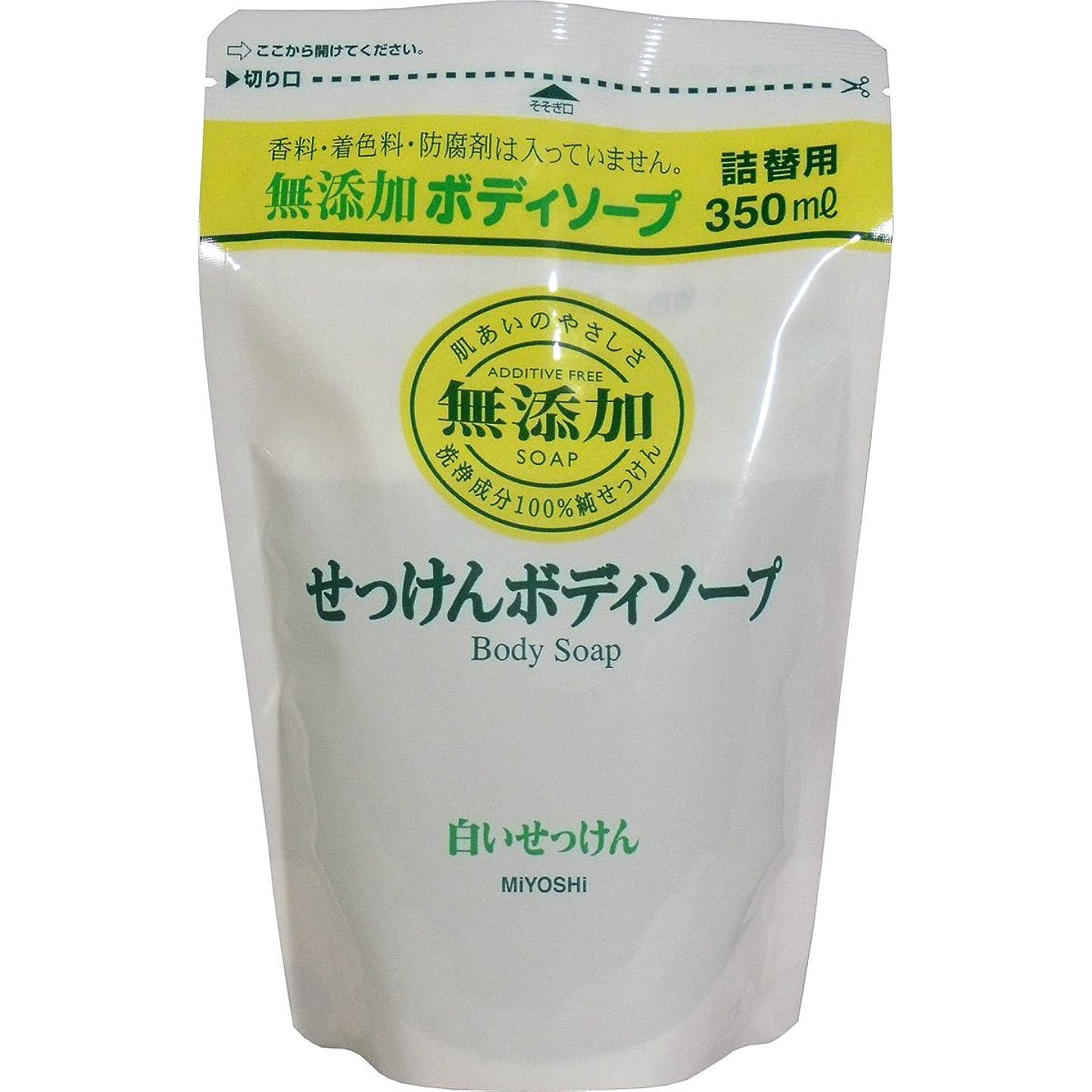 おもしろい罪人曇ったミヨシ 無添加 ボディソープ 白い石けん つめかえ用 350ml(無添加石鹸) x 10個セット