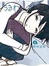 うきわ ー友達以上、不倫未満ー(2) (ビッグコミックス)