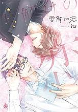 雪解けの恋【特典付き】 (シャルルコミックス)
