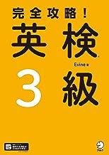表紙: [音声DL付]完全攻略! 英検(R)3級 完全攻略!シリーズ | Evine