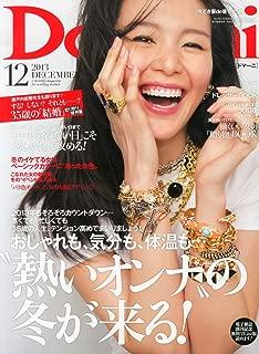 Domani (ドマーニ) 2013年 12月号 [雑誌]