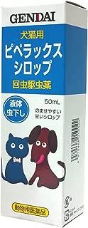 【動物用医薬品】 ピペラックスシロップ 犬猫用 50ml