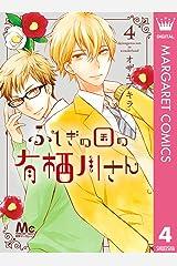 ふしぎの国の有栖川さん 4 (マーガレットコミックスDIGITAL) Kindle版