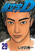 表紙: 頭文字D(29) (ヤングマガジンコミックス) | しげの秀一