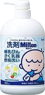杏林 洗剤Milton(ミルトン) 哺乳びん・さく乳器・野菜洗い 750ml