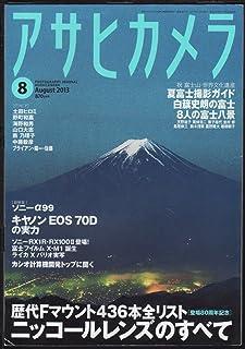 アサヒカメラ 2013年 08月号 [雑誌]