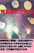 預言者のコラム5