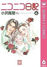 表紙: ニコニコ日記 6 (クイーンズコミックスDIGITAL) | 小沢真理