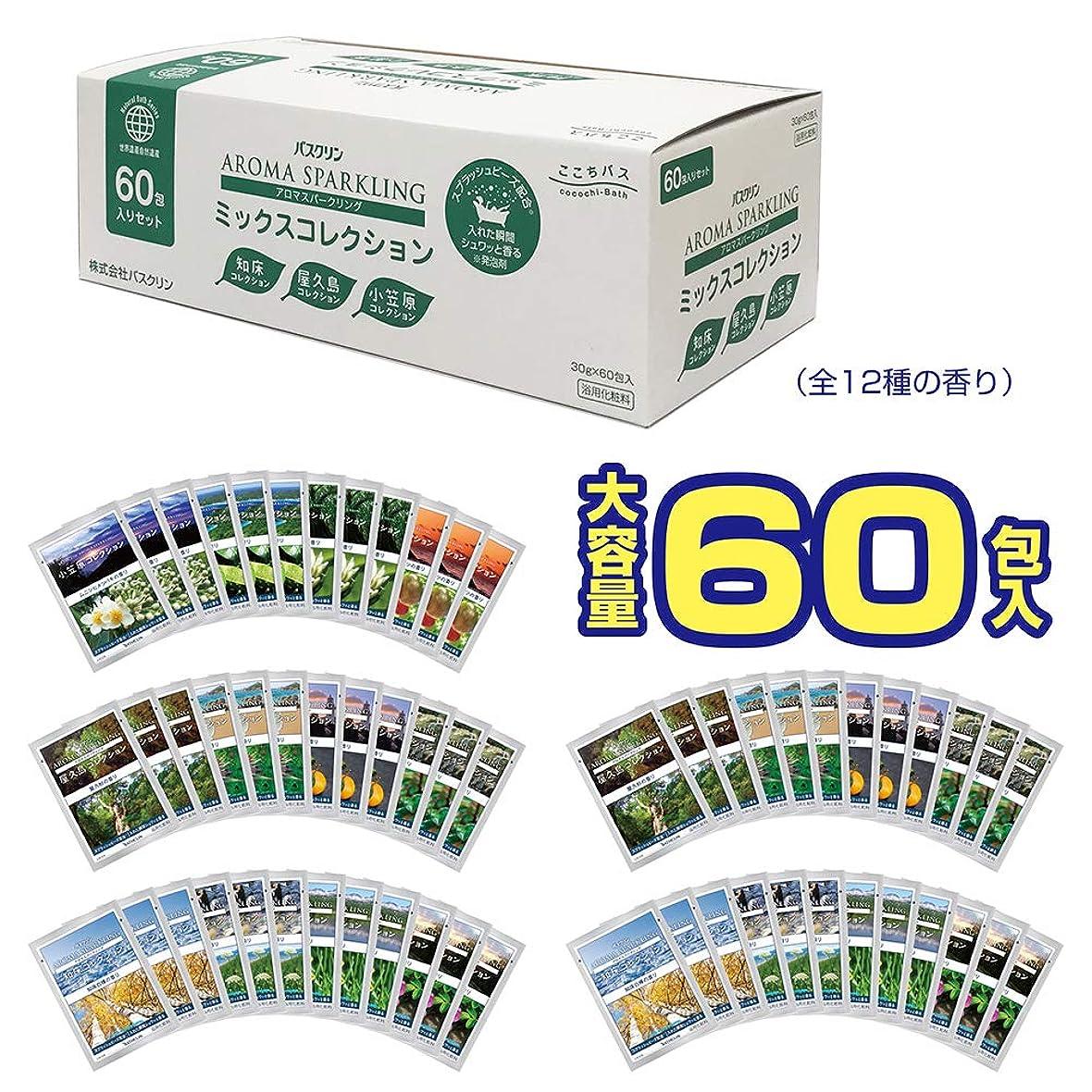 付添人事故突進【Amazon限定ブランド】ここちバス バスクリン 入浴剤  アロマスパークリング ミックスコレクション 60包入り 個包装 詰め合わせ