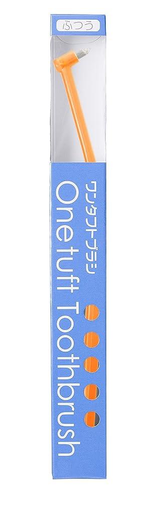 奴隷バイオリン奇妙な【Amazon.co.jp限定】歯科用 LA-001C 【Lapis ワンタフトブラシ ジェリー(オレンジ)】 ふつう (1本)◆ グッドデザイン賞受賞商品 ◆ 【日本製】