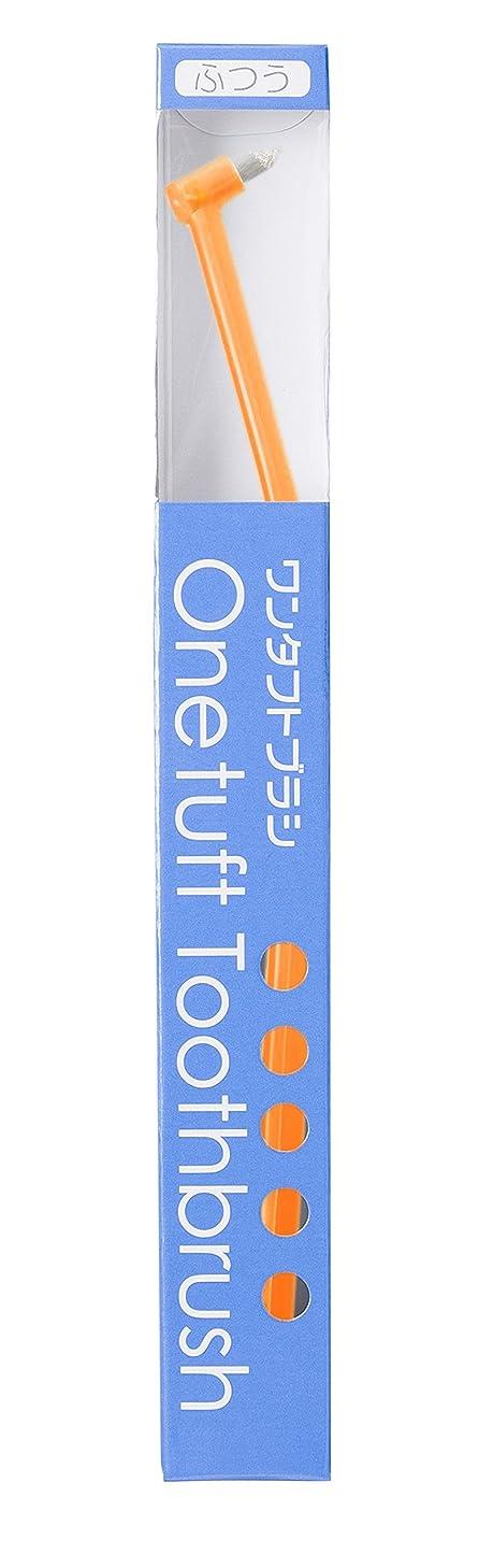 尽きる祖母冗長【Amazon.co.jp限定】歯科用 LA-001C 【Lapis ワンタフトブラシ ジェリー(オレンジ)】 ふつう (1本)◆ グッドデザイン賞受賞商品 ◆ 【日本製】