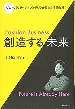 グローバリゼーションとデジタル革命から読み解く―Fashion Business 創造する未来