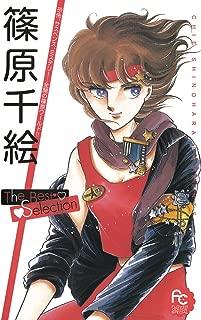 篠原千絵The Best Selection(1) (フラワーコミックススペシャル)
