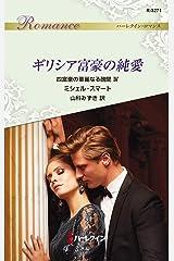 ギリシア富豪の純愛 四富豪の華麗なる醜聞 Ⅳ (ハーレクイン・ロマンス) Kindle版