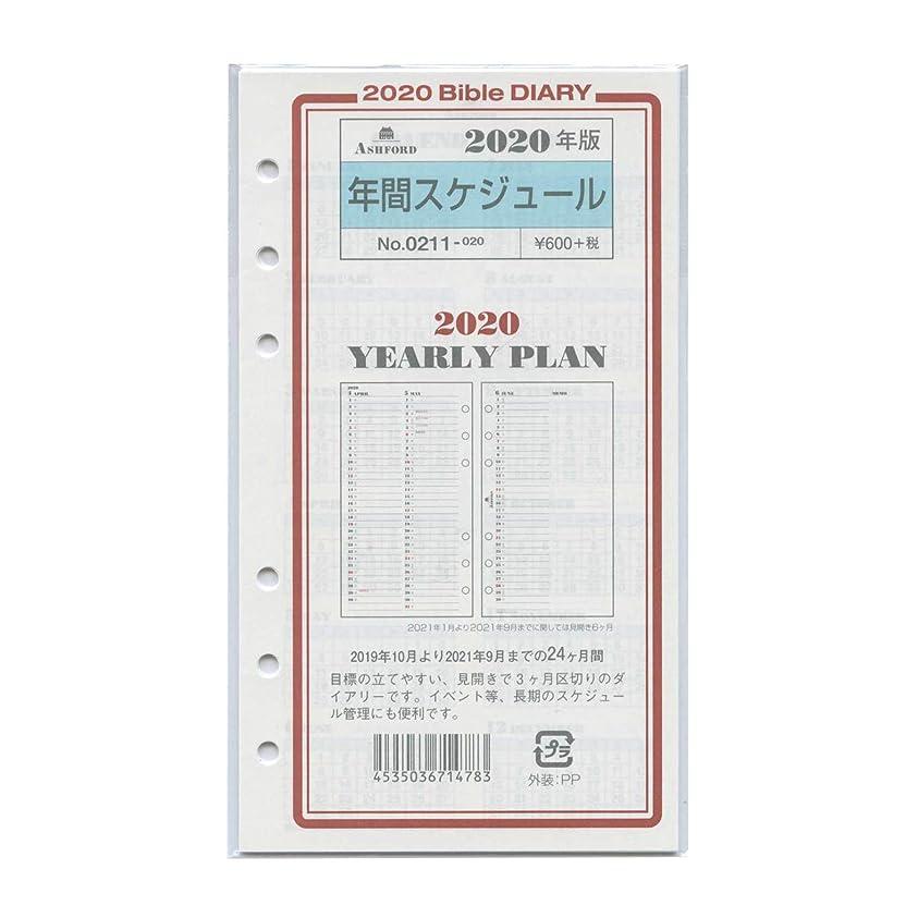 株式出費レーダー2020年版 バイブルサイズ 年間スケジュール システム手帳リフィル 0211-020