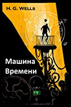 Машина Времени: The Time Machine, Russian ed...