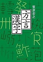 表紙: 方言漢字 (角川ソフィア文庫)   笹原 宏之