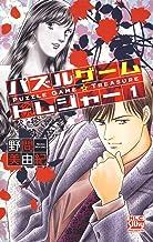 表紙: パズルゲーム☆トレジャー 1 (白泉社レディース・コミックス)   野間美由紀