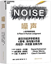 Noise: A Flaw in Human Judgment (Chinese Edition)