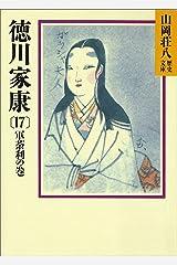 徳川家康(17) 軍荼利の巻 (山岡荘八歴史文庫) Kindle版