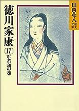 表紙: 徳川家康(17) 軍荼利の巻 (山岡荘八歴史文庫) | 山岡荘八
