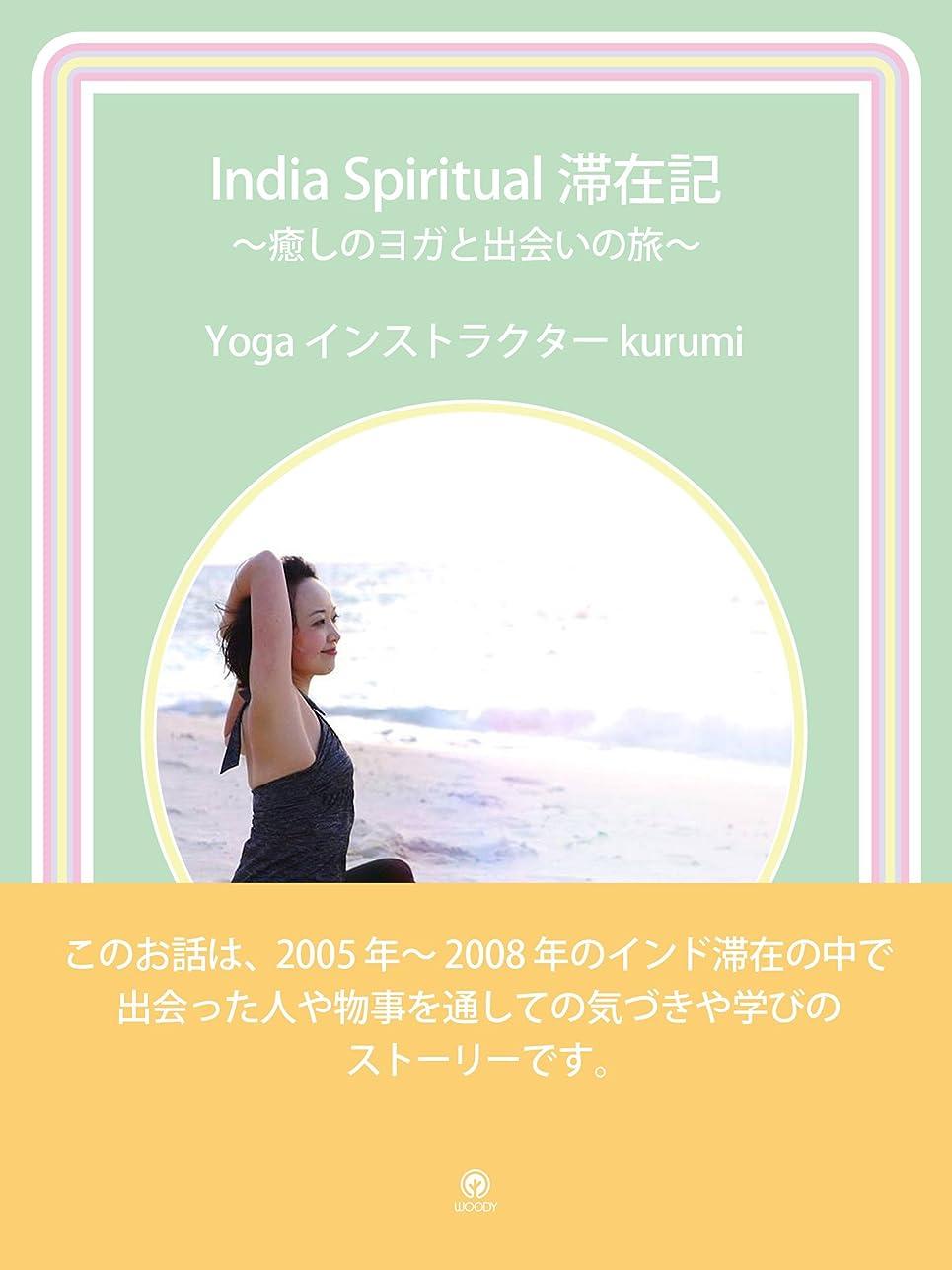 利得瀬戸際人物India Spiritual 滞在記  ~癒しのヨガと出会いの旅~
