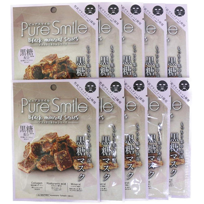 奨励引っ張るオンスPure Smile ピュアスマイル ブラックミネラルエッセンスマスク BM03 黒糖 10枚セット
