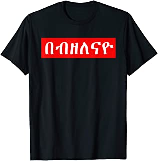 Bebizelenayo Habesha T-Shirt Eritrea Ethiopia Abraham T-Shirt