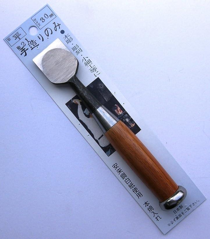 変な敬意を表するドメイン手造りミニのみ 平刃 30mm