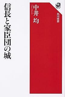 信長と家臣団の城 (角川選書)