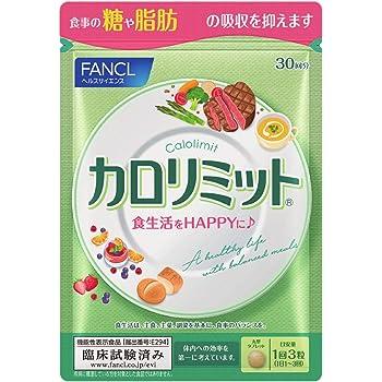 ファンケル (FANCL) (新) カロリミット (約30回分) 90 粒 [機能性表示食品] ダイエット サポート サプリ